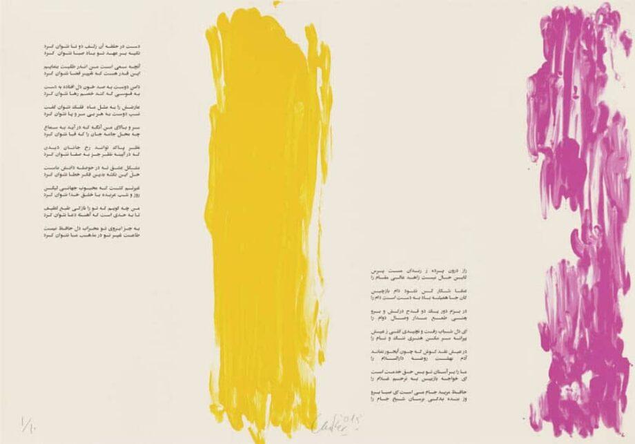 Günther Uecker | Huldigung an Hafez 7