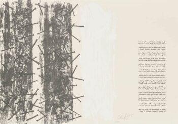 Günther Uecker | Huldigung an Hafez 13
