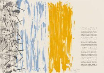 Günther Uecker | Huldigung an Hafez 31