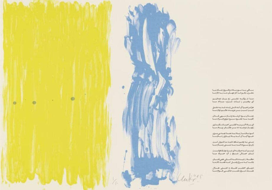 Günther Uecker | Huldigung an Hafez 39 - Siebdruck