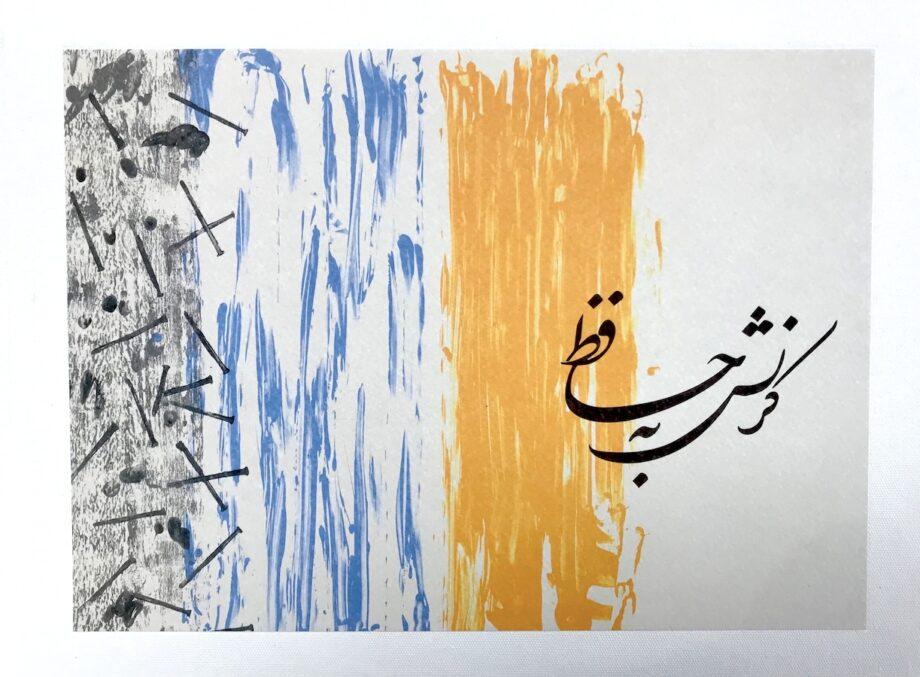 Günther Uecker Huldigung an Hafez (Katalog)